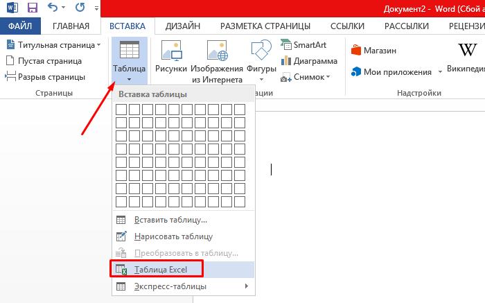 В меню «Вставка» выбираем раздел «Таблица», нажимаем на кнопку «Таблица Excel»