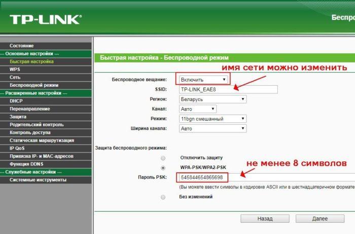 В параметре «Беспроводное вещание» выбираем «Включить», вводим имя сети, пароль, нажимаем «Далее»