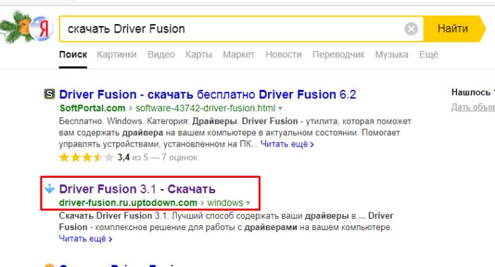 В поле поиска вводим «скачать Driver Fusion, переходим на надежный сайт