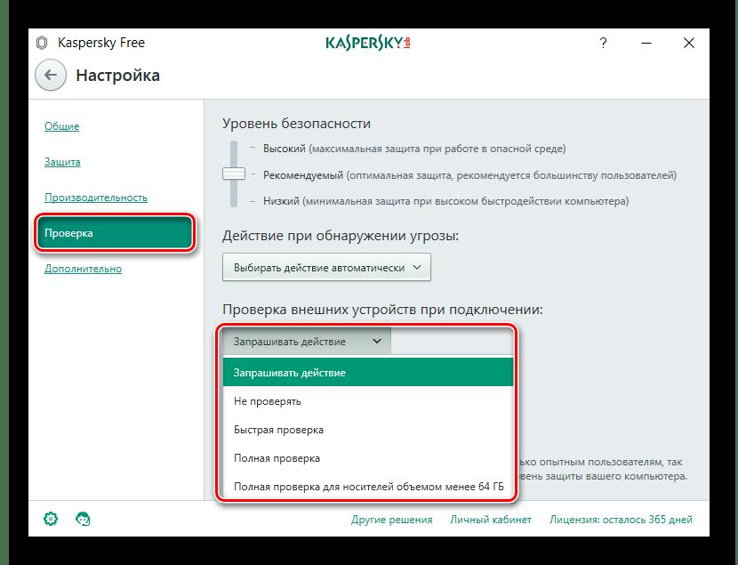В разделе «Настройка» переходим во вкладку «Проверка», в блоке «Проверка внешних устройств при подключении» выбираем нужный показатель