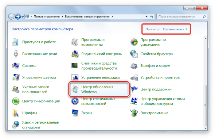 В режиме «Просмотр» меняем опцию на «Крупные значки», кликаем на значок «Центр обновления Windows»