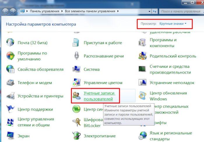 В режиме «Просмотр» выставляем «Крупные значки», открываем меню «Учетные записи пользователей»