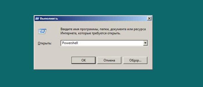 В текстовое поле вводим «Powershell»