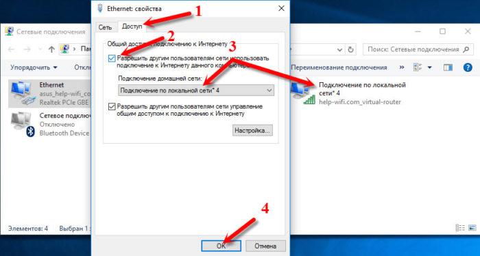 Во вкладке «Доступ» отмечаем пункт «Разрешить другим пользователям...», выбираем новое подключение, нажимаем «ОК»