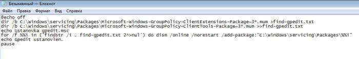 Вводим или вставляем скопированную команду в текстовый файл