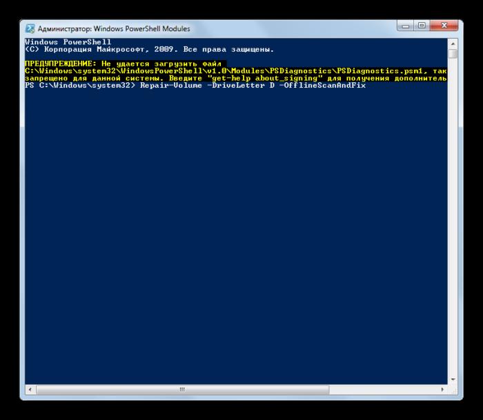 Вводим команду «Repair-Volume -DriveLetter D –OfflineScanAndFix», нажимаем «Enter»