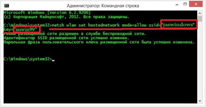 Вводим команду, как на скриншоте, после «ssid» вводим свое имя сети, а после «key» – свой пароль, нажимаем на клавишу «Enter»