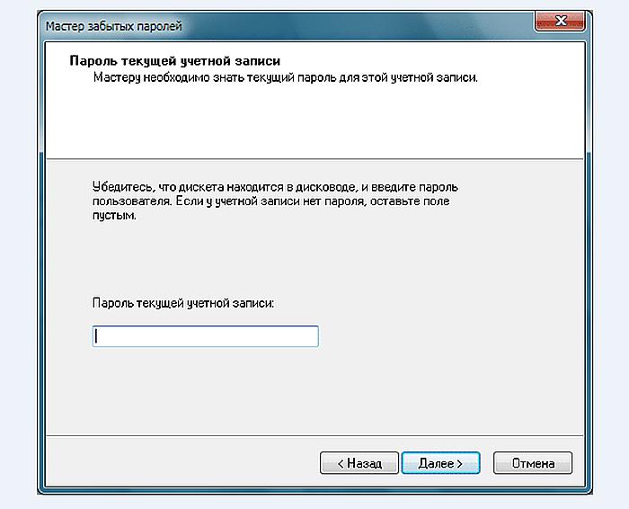Вводим пароль для входа в учётную запись, или оставляем поле пустым, кликаем левой кнопкой мыши на «Далее»