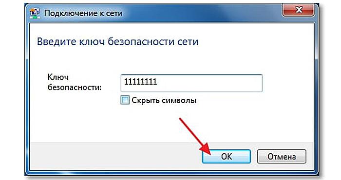 Вводим пароль, после чего нажимаем клавишу «Энтер»