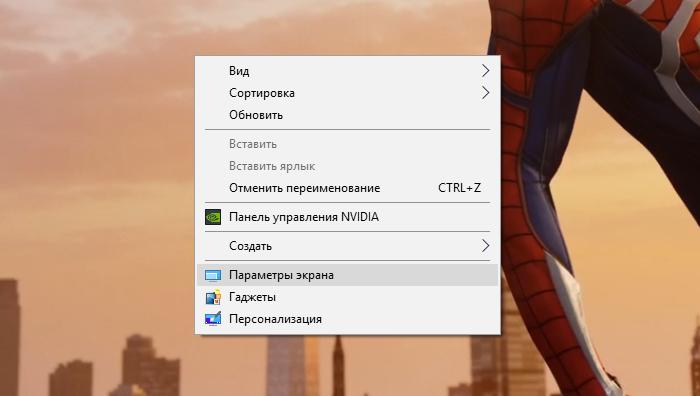 Выбираем «Параметры экрана»
