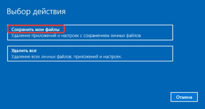 Выбираем «Сохранить мои файлы»