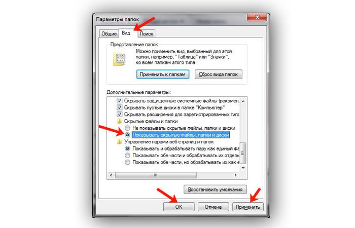 Выбираем «Вид», активируем «Показывать скрытые файлы», нажимаем «Применить» и «Ок»