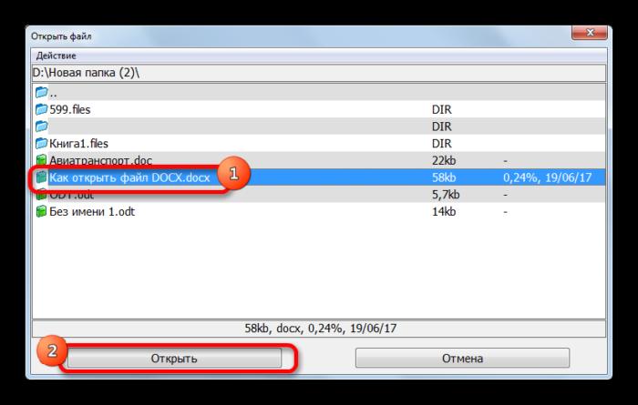 Выбираем файл и нажимаем на кнопку «Открыть»