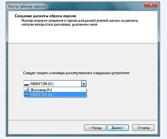 Выбираем флешку или диск, которую используем для сброса пароля, нажимаем «Далее»