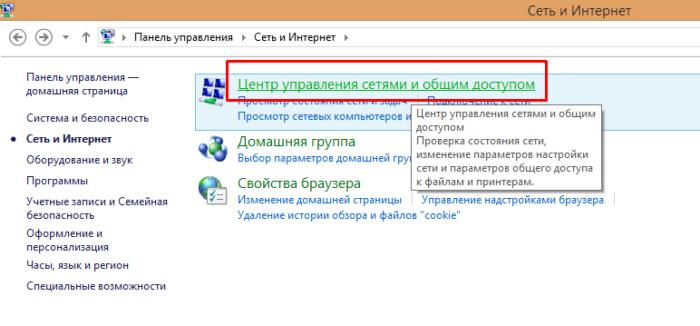 Выбираем меню «Центр управления сетями и общим доступом»