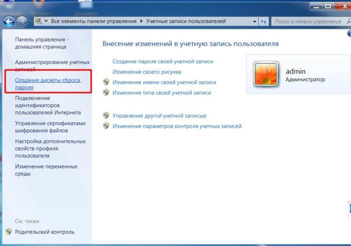 Выбираем меню «Создание дискеты сброса пароля», находящееся в левой стороне окна