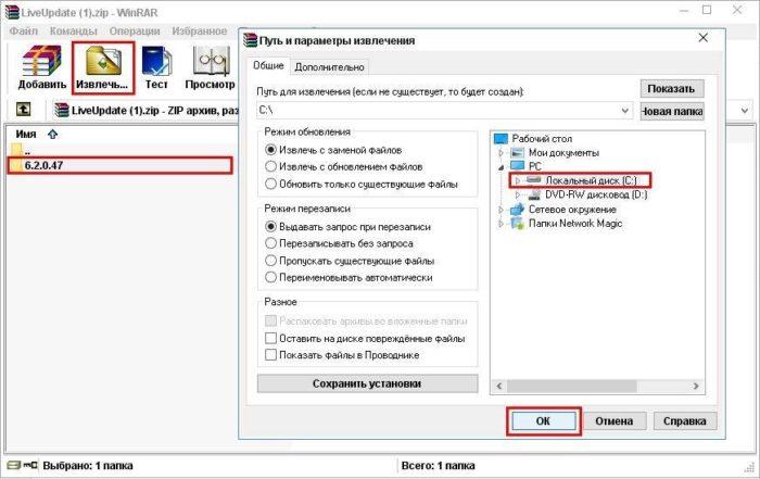 Выделяем мышью папку с программой, нажимаем «Извлечь», выбираем место расположения файла в окне «Путь...», нажимаем «OK»