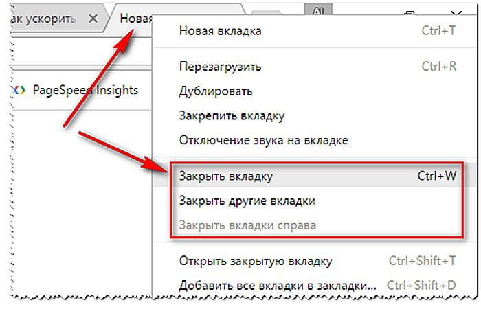 Закрываем вкладки в браузере