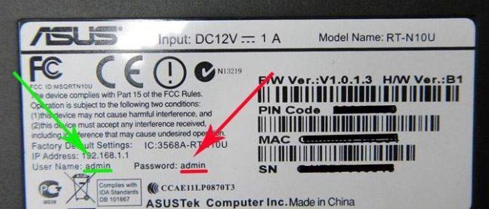 Заводские данные для входа в настройки роутера расположены в наклейке на его корпусе