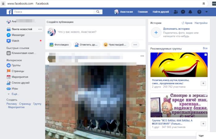Чтобы удалить аккаунт Фейсбук навсегда, необходимо сообщить об этом в администрацию соцсети