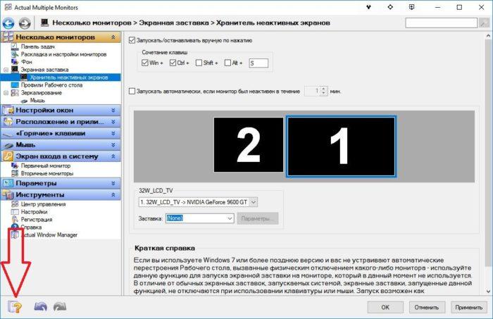 Для ознакомления с функциями программы, кликаем по значку со знаком вопроса внизу окон