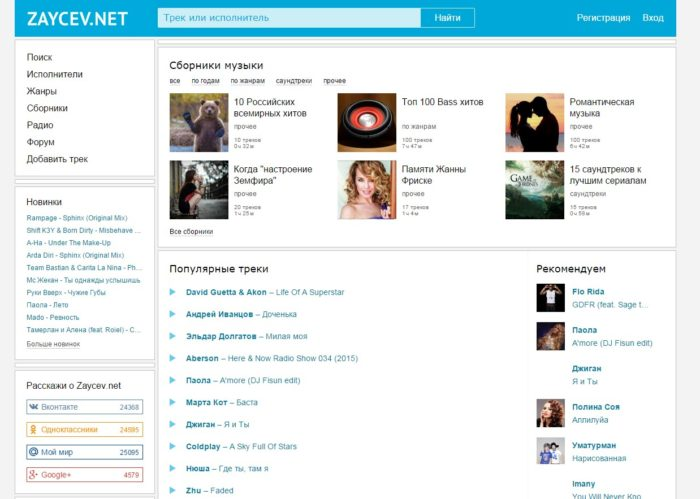 Главная страница сайта Zaycev.net