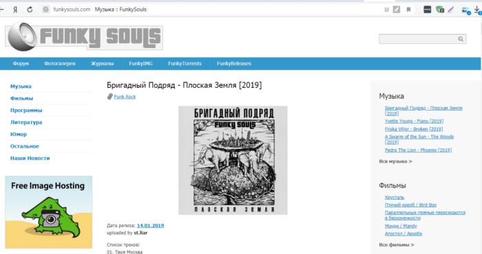 Главная страница универсального сайта Funkysouls