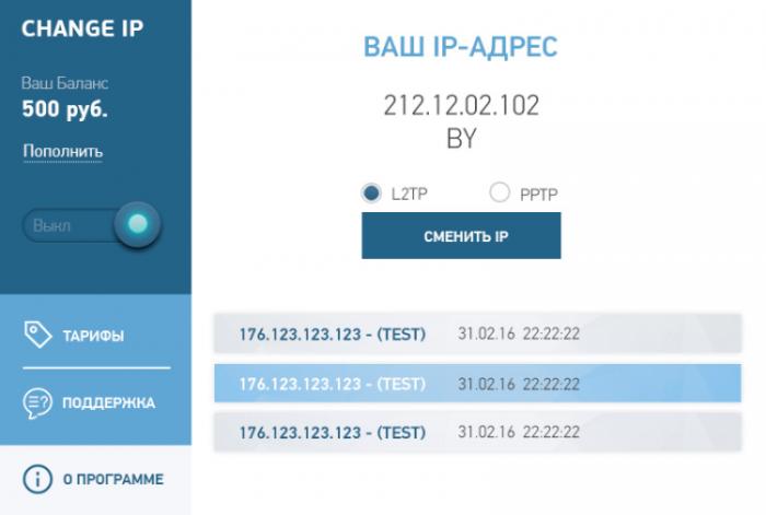 Интерфейс программы Change IP