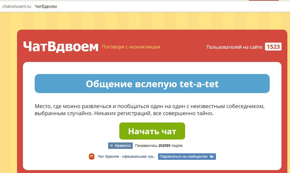 Интерфейс сайта «Чатвдвоем»