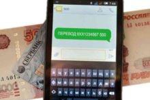 Как перевести деньги с телефона на телефон перевод на счет телефона: перевод на банковский счет