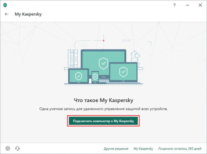 Кликаем левой кнопкой мышки по опции «Подключить компьютер кMy Kaspersky»