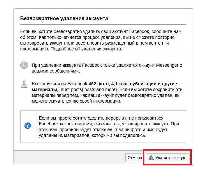 Кликаем на кнопку «Удалить аккаунт» в правом нижнем углу