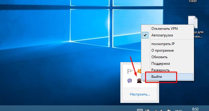 Кликаем по иконке правой кнопкой мышки, затем левой по строке «Выход»