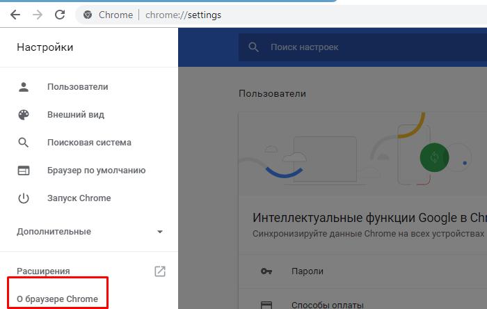 Кликаем по строке «О браузере Chrome»