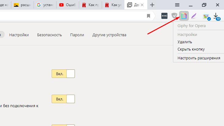 Кликаем по значку расширения в панели браузера правой клавишей мыши, выбираем необходимую опцию