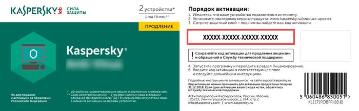 Код активации продукта Касперский на оборотной стороне карты продления