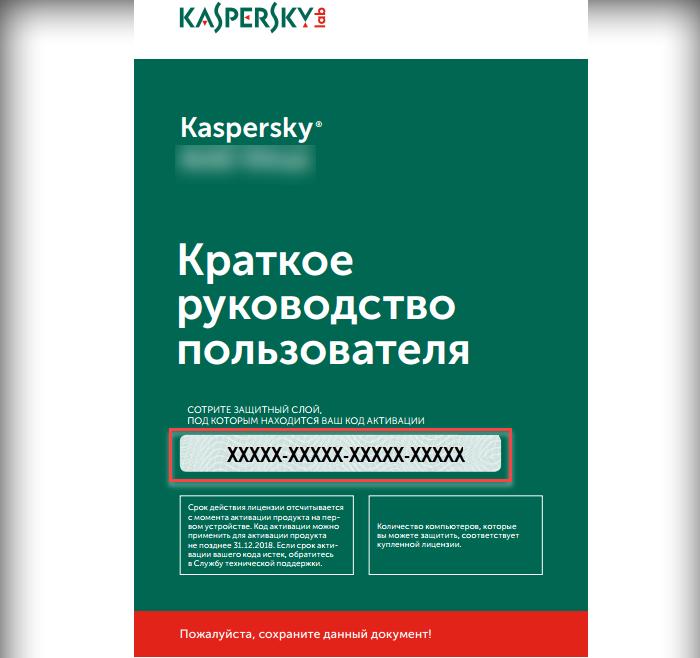 Код активации продукта Касперский в коробочном варианте