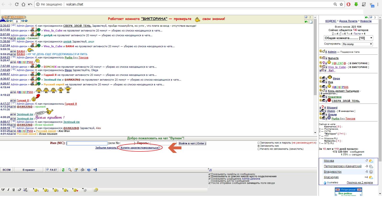 На официальной странице чата нажимаем на ссылку «Хотите зарегистрироваться?»