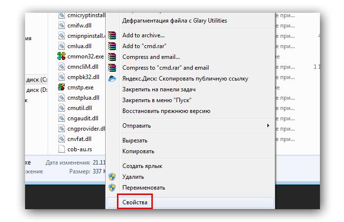 Находим файл «cmd.exe», кликаем по нему правой кнопкой мыши и выбираем «Свойства»