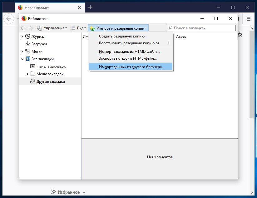 Нажимаем «Импорт данных из другого браузера...»