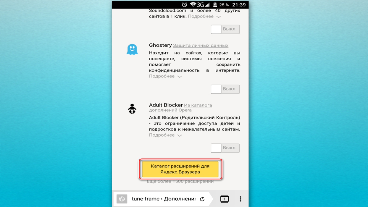 Нажимаем по графе «Каталог расширений для Яндекс.Браузера»