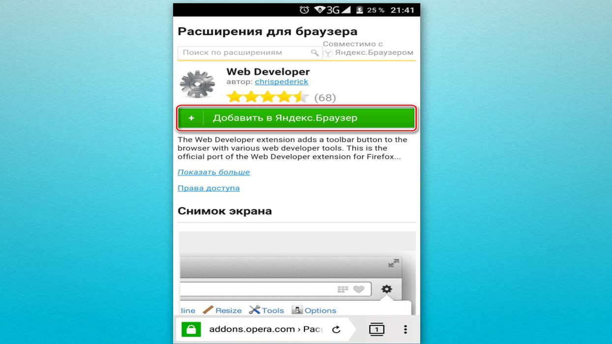 Нажимаем по опции «+Добавить в Яндекс.Браузер»