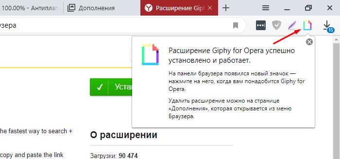 Об успешной установке свидетельствует наличие значка расширения в панели браузера и соответствующее сообщение