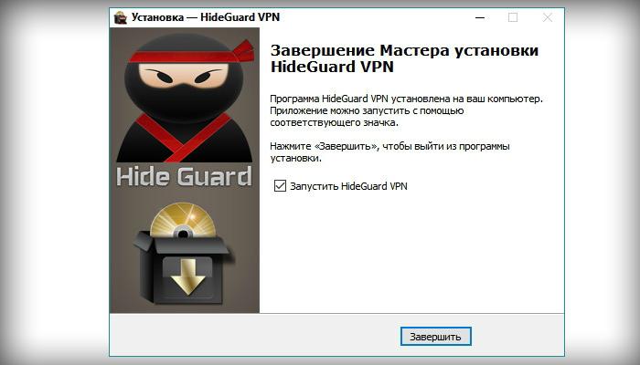 Оставляем галочку на пункте «Запустить HideGuard VPN», нажимаем «Завершить»