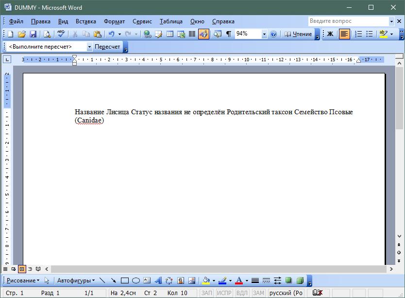 Открываем документ Ворд, устанавливаем курсор в область, где нужно вставить текст, нажимаем «Ctrl+V»