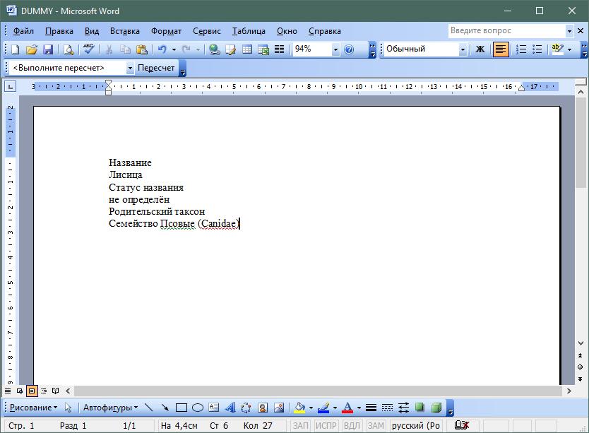 Открываем документ Ворд, устанавливаем курсор в область, куда необходимо вставить текст, нажимаем «Ctrl+V»