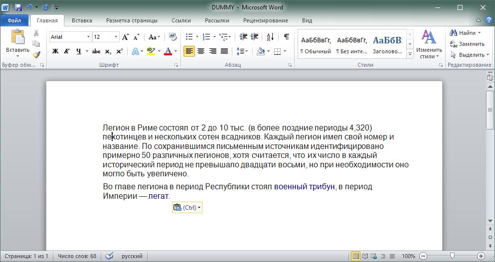 Открываем документ Ворд, вставляем или набираем текст