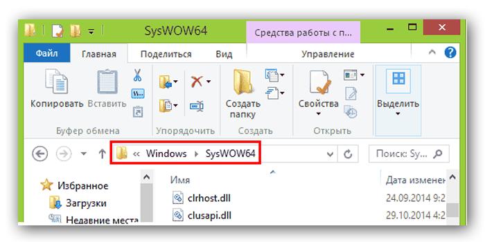 Открываем папку «SysWOW64»