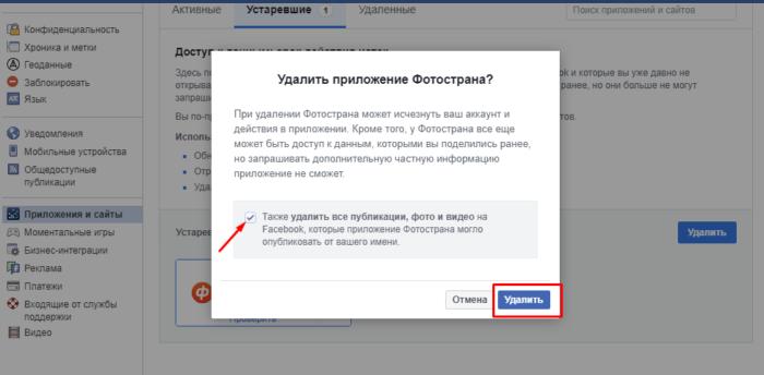Отмечаем пункт об удаление всей информации и аккаунта на другом сайте, нажимаем «Удалить»