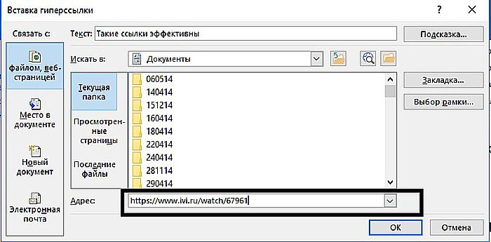 Отмечаем требуемый файл, нажимаем «ОК»